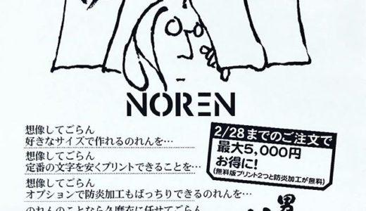 返信してごらん JOHN NOREN