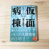 【本】知念実希人 / 仮面病棟