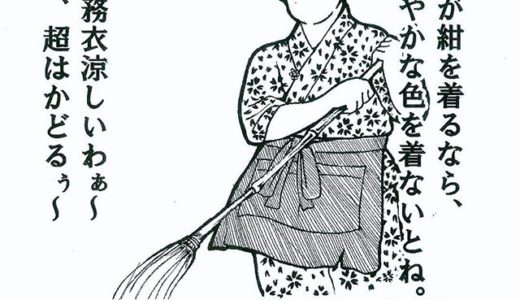 半袖作務衣