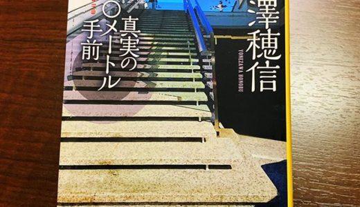 【本】米澤穂信 / 真実の10メートル手前